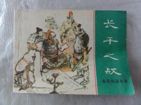 长平之战(东周列国故事 连环画)上海人民美术出版社1981年一版一印