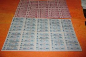 浙江省定额粮票:拾市斤  1983年   1984年   50连张各1版品佳见图!