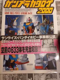 日本原版资料 高达目录2000 ガンプラカタログ 2000 付书腰 1999年初版绝版 不议价不包邮