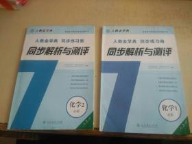 人教金学典同步练习册  同步解析与测评  化学必修1.2