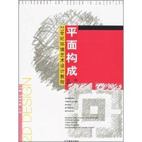 21世纪环境艺术设计教程:平面构成