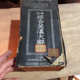订增综合英汉大词典 民国三十八年第三版