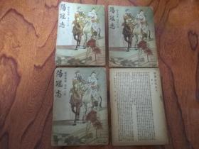 民国 荡寇志绣像绘图通俗小说 4册全