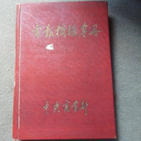 老日记本笔记本收藏 中央商业部电报摘录专册  笔记本 空白未用