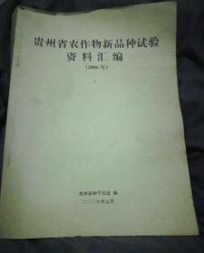 贵州省农作物新品种实验资料汇编 2006年