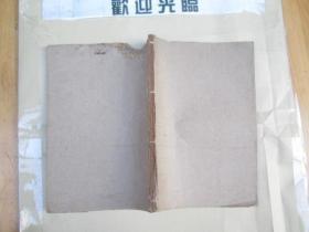 御纂医宗金鉴(外科) (四本合售)线装书(宣统年)