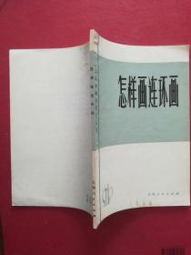 【怎樣畫連環畫--工農兵美術技法叢書(1972年1版1印 、