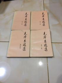 毛泽东选集全四册(1991年版)