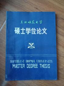 东北师范大学-硕士学位论文-形容词