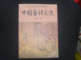 中国书画函授大学国画教材-中国画论文选