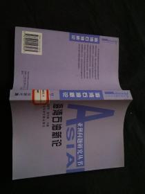 海湾石油新论 (亚洲问题研究丛书)