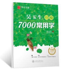 华夏万卷字帖吴玉生行楷7000常用字(附300个视频教程42个基本笔画偏旁技法)