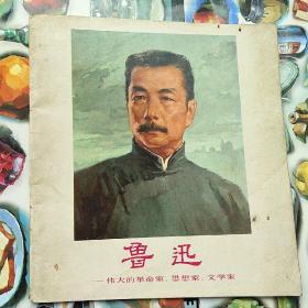 鲁迅-伟大的革命家,思想家,文学家,组画(1975北京)