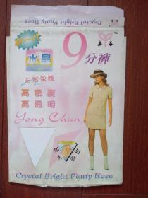 美女代言《永春》水晶9分裤外包装3,单张