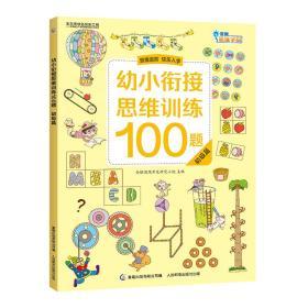 幼小衔接思维训练100题初级篇