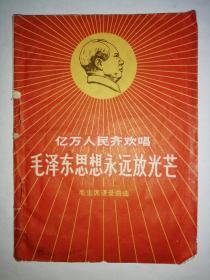 亿万人民齐欢唱毛泽东思想永远放光芒
