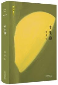 张爱玲:半生缘