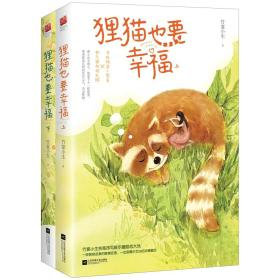 长篇小说:狸猫也要幸福 全2册
