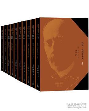 罗曼·罗兰文集(1-10卷)