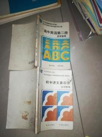 初中语文 自学解难 第    2   3  4   5      册 +  高中语文自学解难 1  2  3  6  +   初中英语自学解难 2 3 4  5 + 高二代数  高三代数  高二化学 初二代数  高三微积分初步 自学解难  18本合售