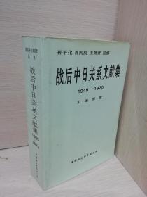 战后中日关系文献集:1945~1970