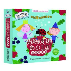 班班和莉莉的小王国双语故事书(10册)