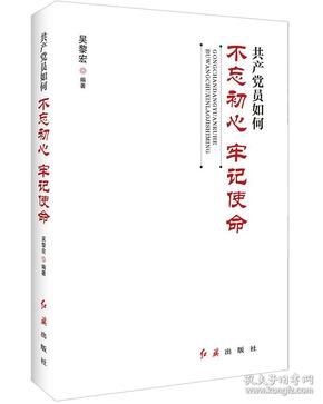 新书--共产党员如何不忘初心 牢记使命