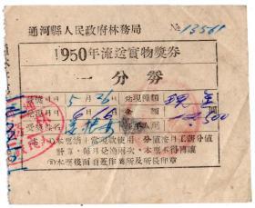 奖卷和彩票类-----1950年松江省通河县人民政府林务局,流送实物奖卷,一分卷561号