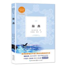 海燕(教育部新编初中语文教材拓展阅读书系)