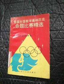 首届全国数学奥林匹克命题比赛精选.