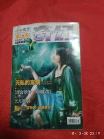 今古传奇 奇幻版 2006年第5期