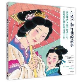 白娘子和许仙的故事