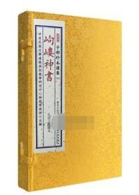 正版 岣嵝神书 礼亲王府藏本 正版线装一册全九州出版社授权销售