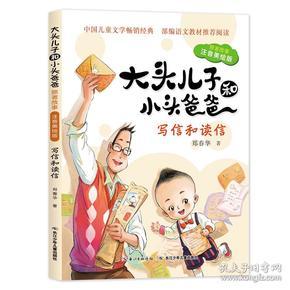 大头儿子和小头爸爸·原著故事(注音美绘版):写信和读信