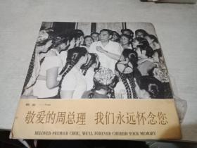 文革黑胶唱片:《敬爱的周总理我们永远怀念您