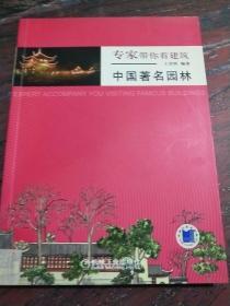 中国著名园林-专家带你看建筑