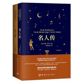名人传(买中文版全译本赠法文原版套装共2册)