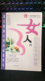 现代健康丛书 女人的保健细节和养生 李子豪编著  陕西教育出版社 双色印刷