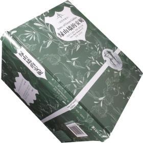绿山墙的安妮 蒙哥马利 加拿大 精装典藏本 全本 书籍 正版