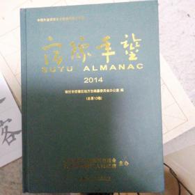 宿豫年鉴. 2013(总第12卷)