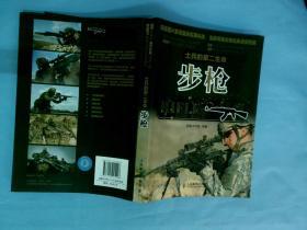 士兵的第二生命:步枪
