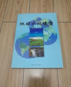 地球水环境学【陆渝蓉签赠本】