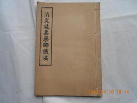 33151《消炎延寿药师忏法》线装 一册全