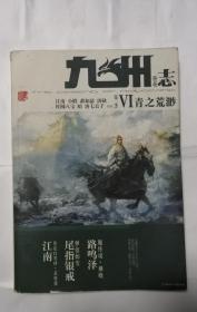 九州志·葵花·青之荒渺   B29