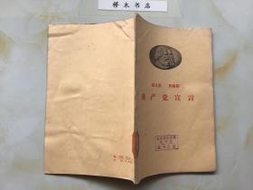 共产党宣言 1959年版(品好)