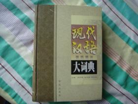 现代汉语规范用法大辞典 下卷