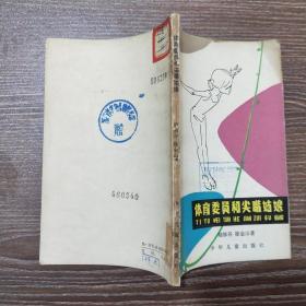 体育委员和尖嘴姑娘 陆修谷 徐金山著 少年儿童出版社