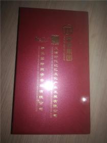 故宫日历2018 企业定制版 全新未开封 有书盒包装