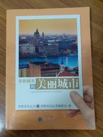 探索发现丛书:举世闻名的美丽城市