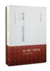 中国的历史脉动